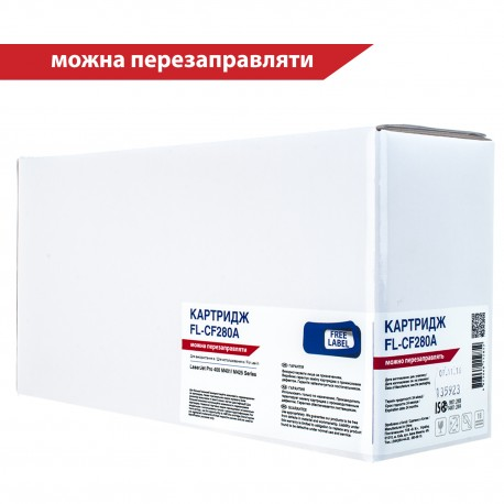 КАРТРИДЖ HP LJ M425, (CF280A/80A), FREE LABEL